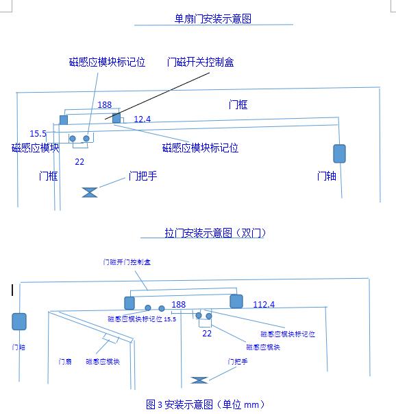 门磁系统电路图
